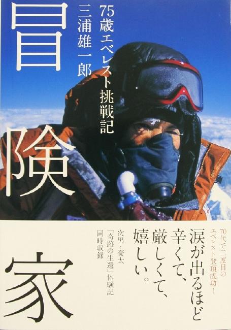 miura_cover_ob